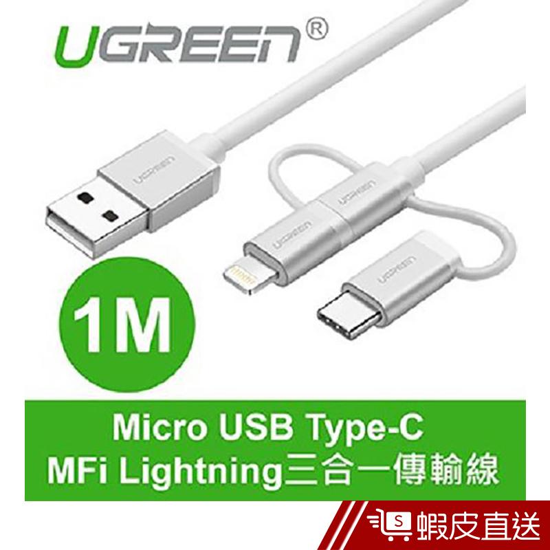 綠聯  1M Micro USB Type-C MFi Lightning三合一傳輸線  現貨 蝦皮直送