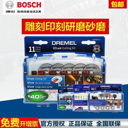 【熱銷】博世琢美附件直磨電磨機雕刻切割拋光打磨附配件Dremel3000/4000