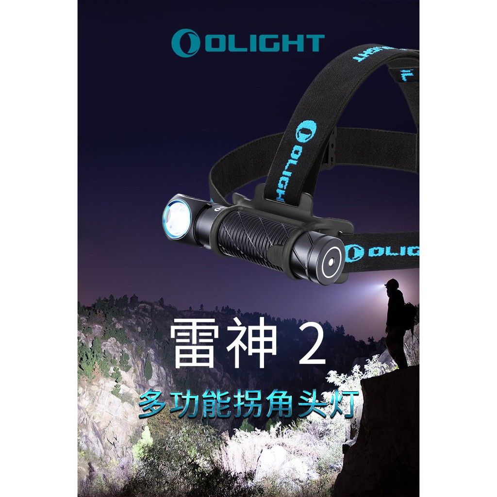【電筒發燒友】OLIGHT PERUN 2 雷神 2500流明 限量星辰紫/橙 磁吸充電 21700  L型頭燈 工作燈