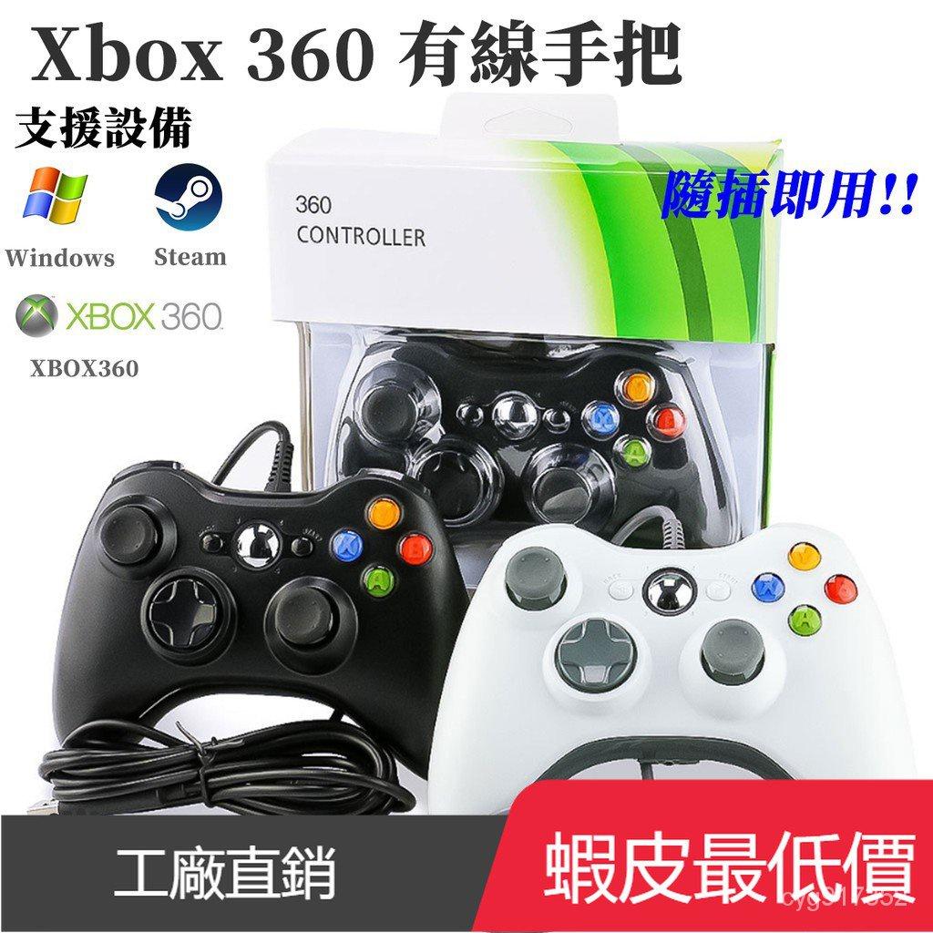 【現貨6折  廠家發貨】數碼遊戲 電腦 Steam PC Xbox360 有線 控制器 搖桿 手把 手柄 GTA5 2K