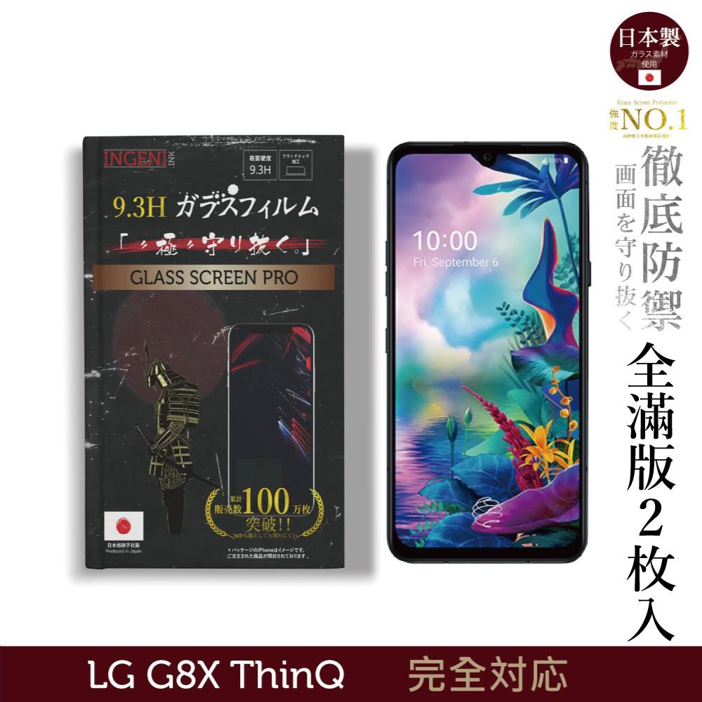 【INGENI徹底防禦】日本製玻璃保護貼 (全滿版 黑邊) 2枚入! 適用 LG G8X ThinQ