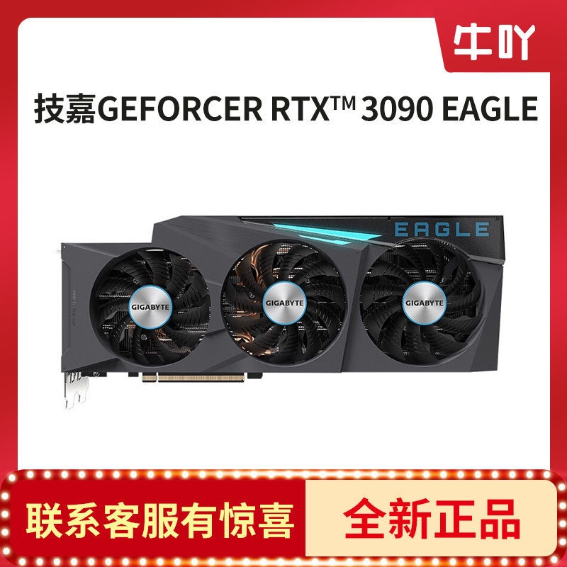 🔥閃電發貨🔥現貨顯示卡技嘉RTX3090 EAGLE OC/GAMING OC/獵鷹 魔鷹24G高端游戲競技顯卡