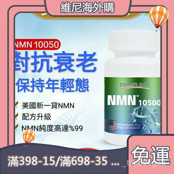 美國 NMN10500煙酰胺單核苷酸 NAD+補充劑(新包裝大陸版)青春不老泉NMN10000-[維尼海外購]