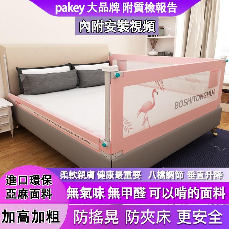 Pakey兒童床邊升降護欄 升降床護欄 床圍 垂直升降圍欄  垂直升降防摔擋板 床邊護欄圍欄 嬰兒護欄 寶寶護欄床欄