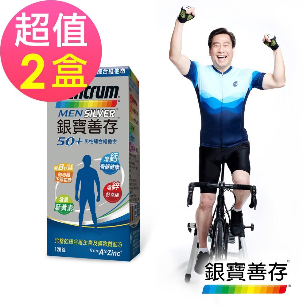 【銀寶善存】50+男性綜合維他命x2盒 (120錠/盒)