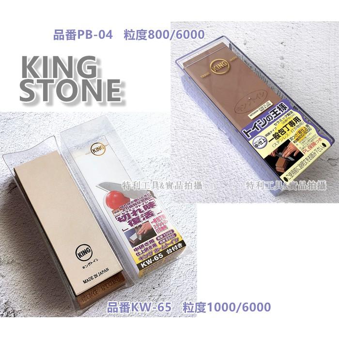 【特利職人】日本KING STONE 雙面 磨刀石 砥石 / KW-65 / PB-04  日本製 #800~ 6000