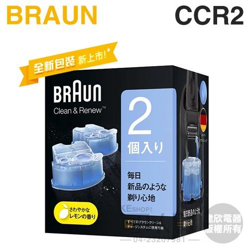 BRAUN 德國百靈 ( CCR2 ) 匣式清潔液【2入裝】適用-790cc、760cc、590cc...【新裝上市】