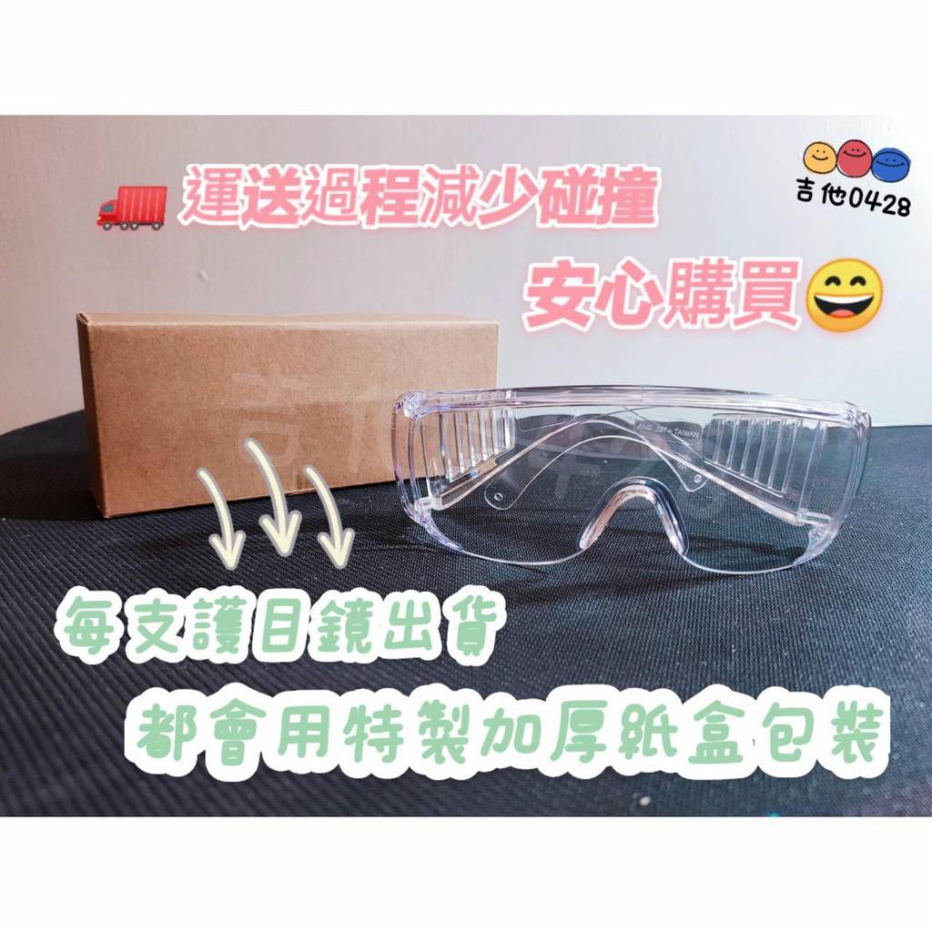 台灣製護目鏡/現貨快速出貨/最高品質ANSI Z87+認證/抗UV飛沫粉塵/防霧氣/認證可承受高速衝擊/可與眼鏡同時配戴