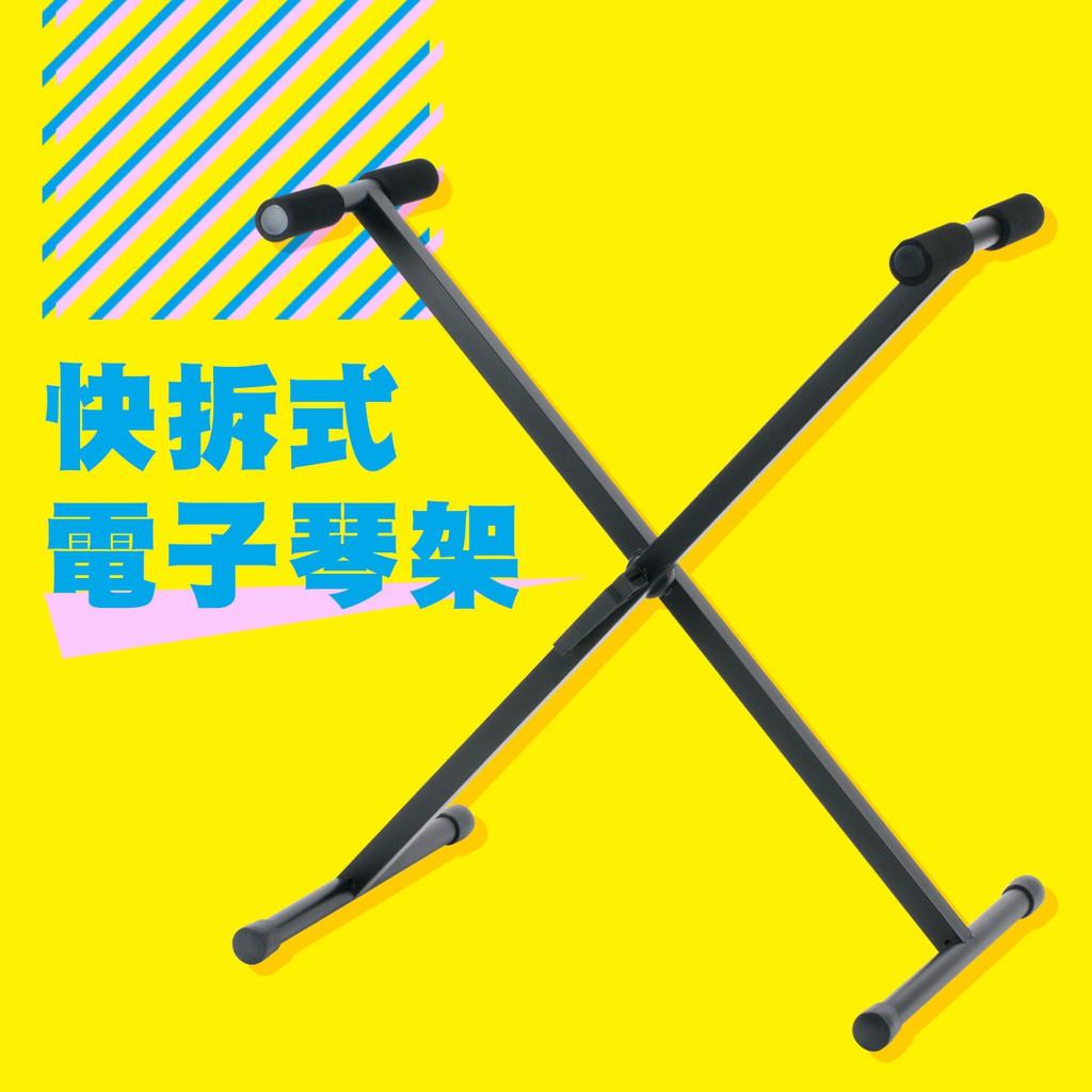 台灣 YHY X型 快拆式 電子琴架KB-250 小叮噹的店