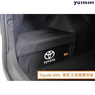 豐田 Toyota Altis 10/ 10.5/ 11/ 11.5代 專用 後置物箱 有蓋款 行李箱 後車廂 收納箱 桃園市