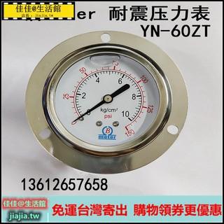 B牌meter軸向帶邊耐震壓力表YN-60ZT油壓表10/ 100/ 250/ 350/ 400KG 桃園市