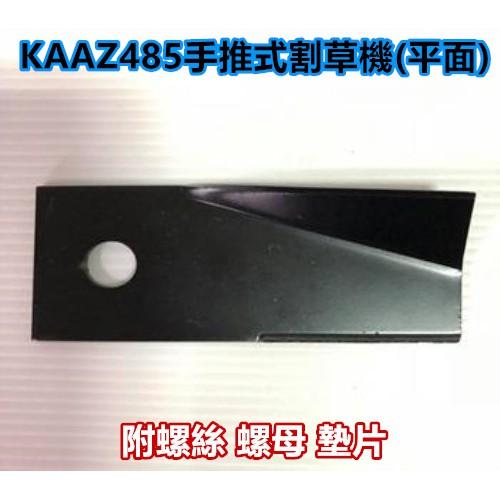 【阿娟農機五金】 KAAZ 佳姿 485 推式割草機 割草刀片 割草機 刀片 (平面)