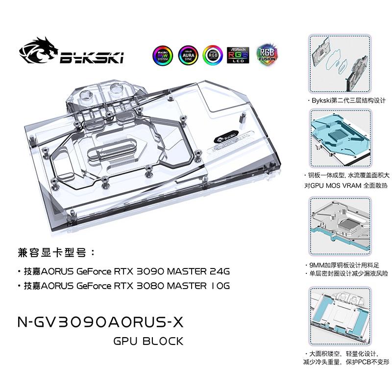 Bykski Water Block 用於技嘉 Arous RTX 3090 MASTER / 3080 MASTER