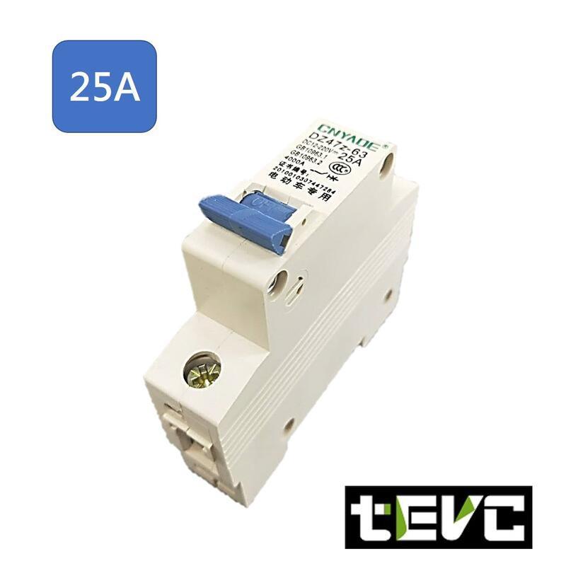 《tevc電動車研究室》直流 過電流保護開關 1P DC 無熔絲開關 25A 電動車斷路器開關 開關型 空氣開關