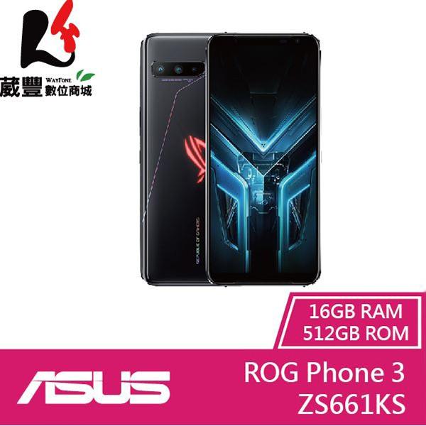 ASUS ROG Phone 3 ZS661KS (16G/512G) 6.59吋 智慧型手機【贈好禮】【葳豐數位商城】