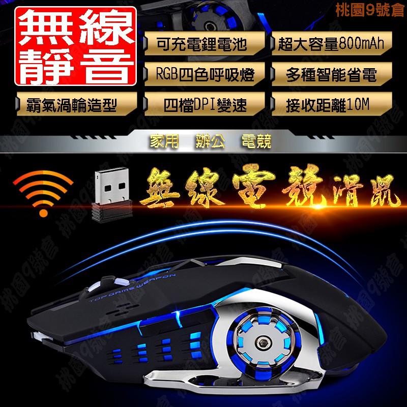 台灣現貨 6D機械式滾輪設計 電競滑鼠 6D按鍵 4段DPI 呼吸燈光 滑鼠 筆電滑鼠 電腦滑鼠 滑鼠 充電的靜音滑鼠