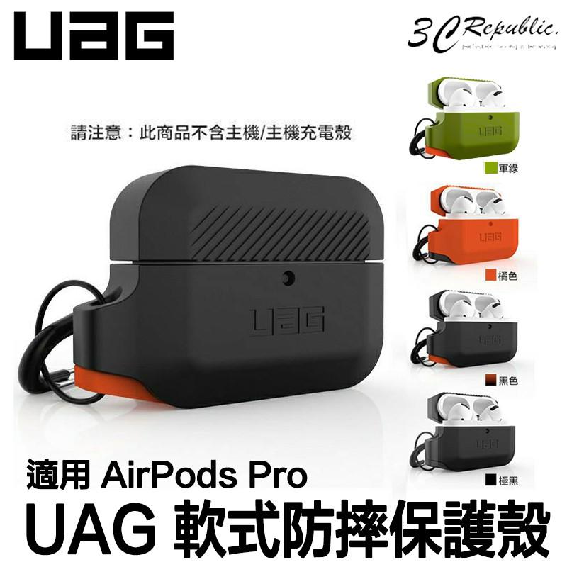 UAG AirPods Pro 耐衝擊 防潑水 防塵 防摔殼 軟殼 耳機 支援 無線充電 保護殼