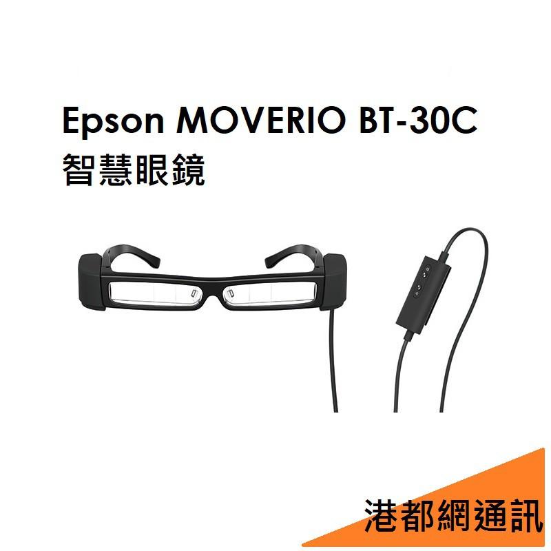 Epson MOVERIO BT-30C 智慧眼鏡 需有type c手機孔並支援mhl功能