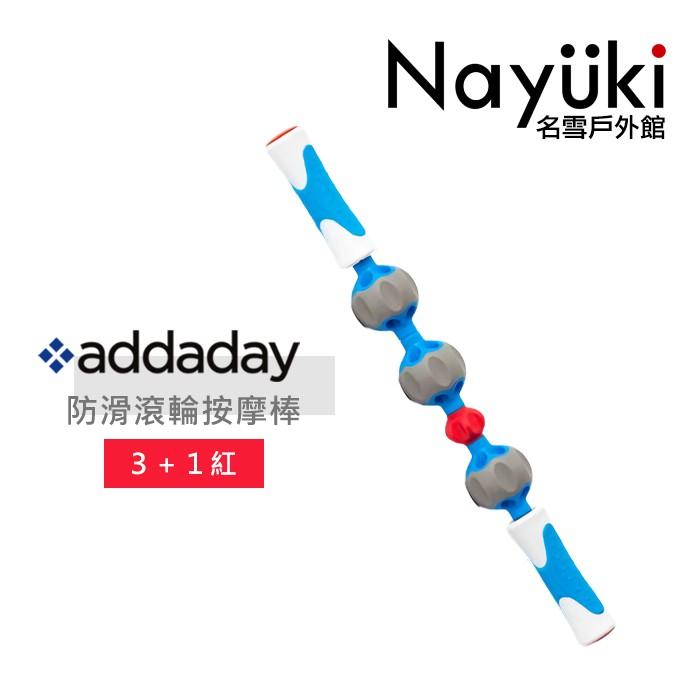 addaday 按摩滾輪棒 TypeC《名雪購物》免運 台灣公司貨