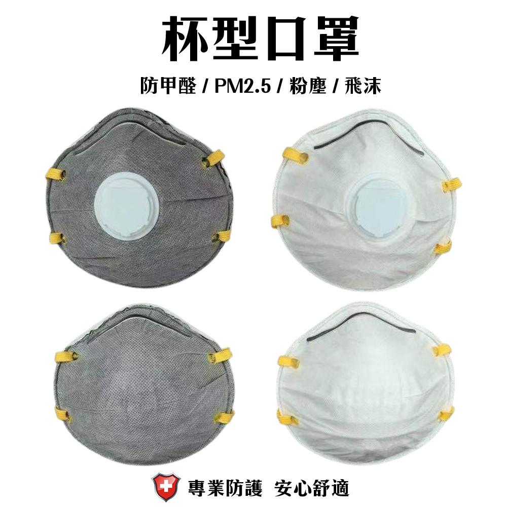 【台灣現貨】工業用 杯型口罩(KN95)  白色/活性碳 一般/帶呼吸閥 頭綁戴式 碗型 防工業粉塵/顆粒物/飛沫/霧霾