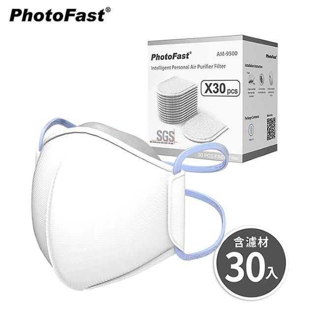 PhotoFast AM-9500智慧行動空氣清淨機口罩 (內建電子空氣循環系統) + 30入濾材 抗菌口罩