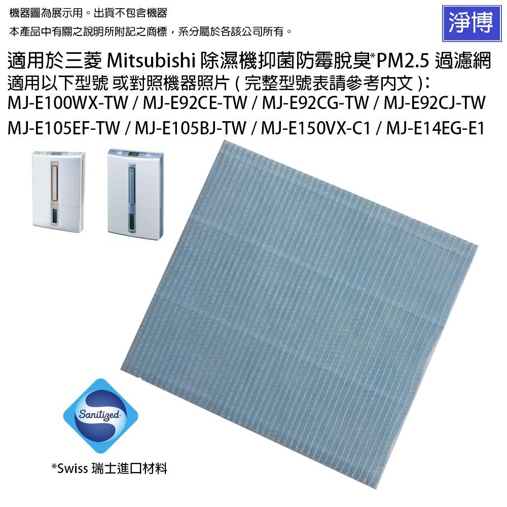 適用三菱 Mitsubishi 除濕機MJ-E100WX E92CE E92CG E92CJ抑菌防霉除臭PM2.5濾網