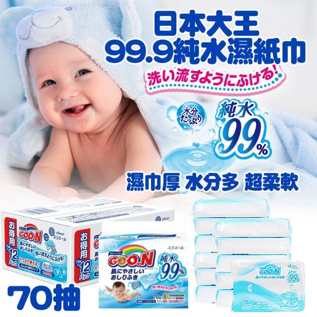 日本 大王 境內版 99%純水嬰兒護膚濕紙巾70抽