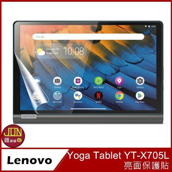 【亮面螢幕貼】聯想 Lenovo Yoga Tablet YT-X705L 保護貼 軟式螢幕貼 亮面保護貼