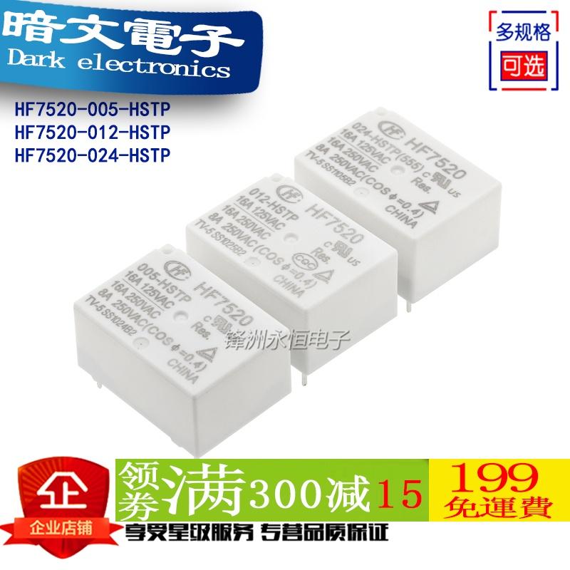 【繼電器】宏發繼電器 HF7520-005 012 024-HSTP 常開 4腳16A DC5V 12V 24V