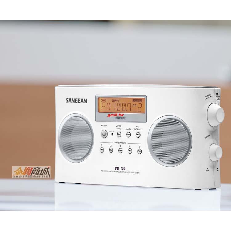 臺灣山進SANGEAN收音機PR-D5立體聲收音機 雙喇叭 自動關機 精品