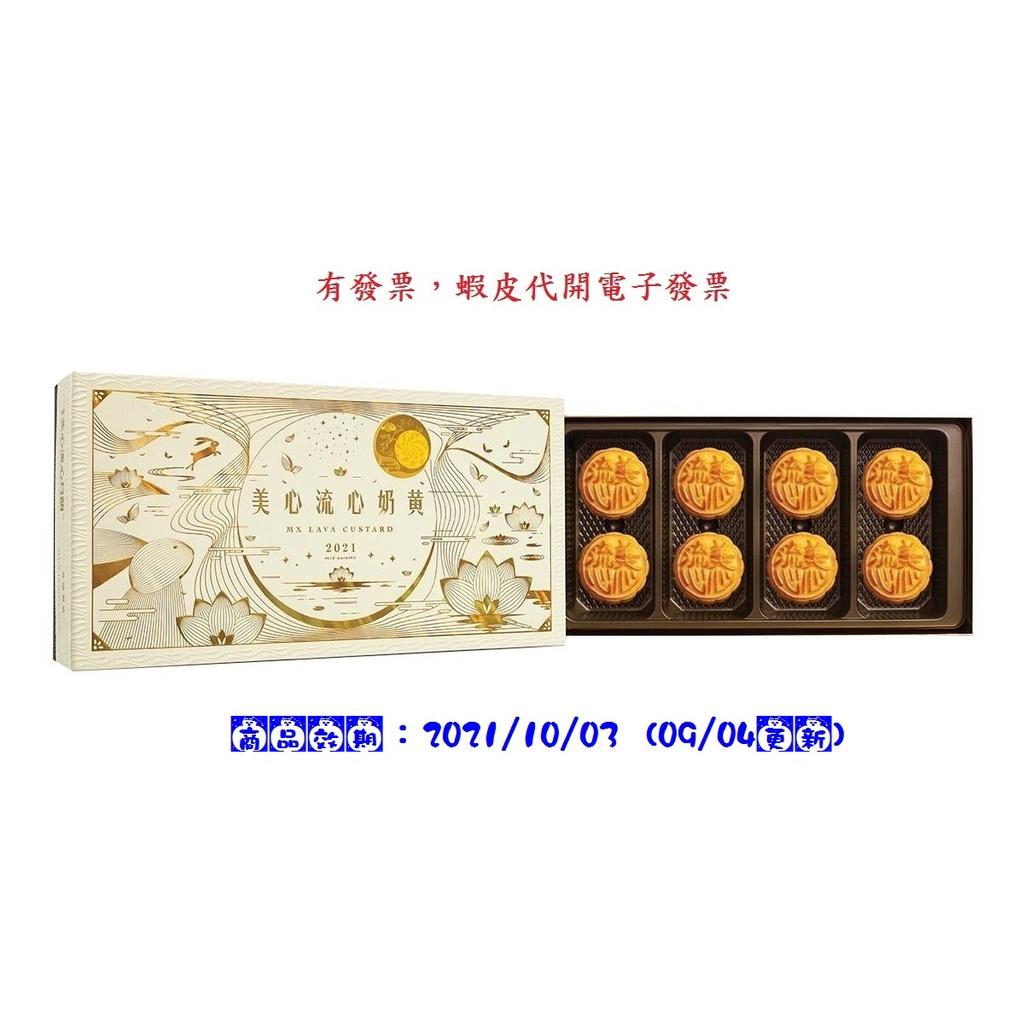 ~!costco代購(現貨) #205686 美心 流心奶黃月餅組 45公克X8入 / 1盒
