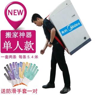 👍掌櫃推薦 搬重物神器 👍 搬家神器 搬運帶單人抬重物空調冰箱洗衣機電器家具上下樓梯 省力 繩