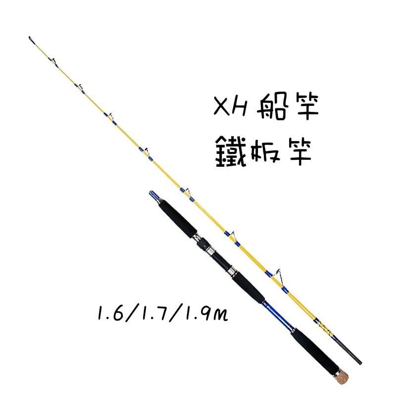 【潮汐】[釣竿] XH鐵板竿 1.6/1.7/1.9m 一本半魚竿 槍柄 直柄 釣竿 岸拋竿 路亞竿 海釣 磯釣 船釣
