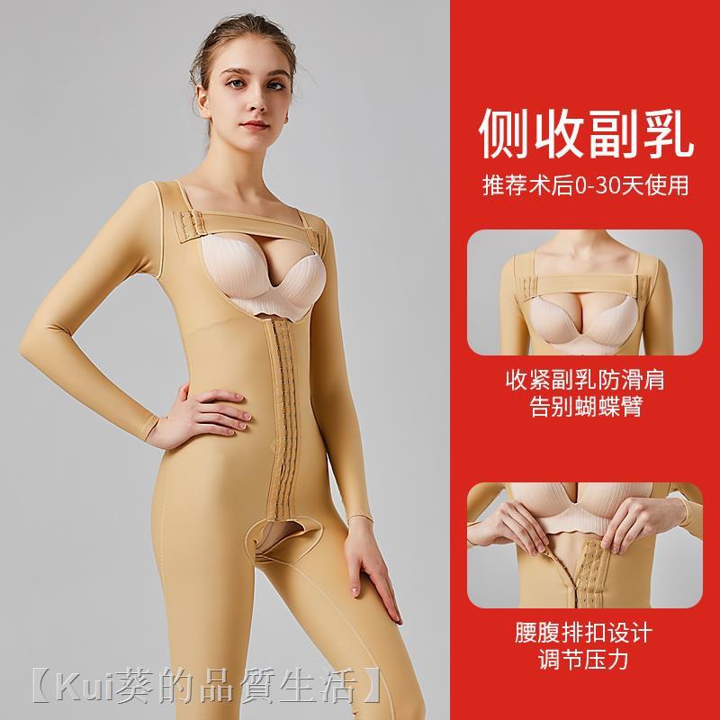 品質生活❏吸脂術后塑身衣全身抽脂術后塑形衣一期加強壓產后收腹束腰連體衣