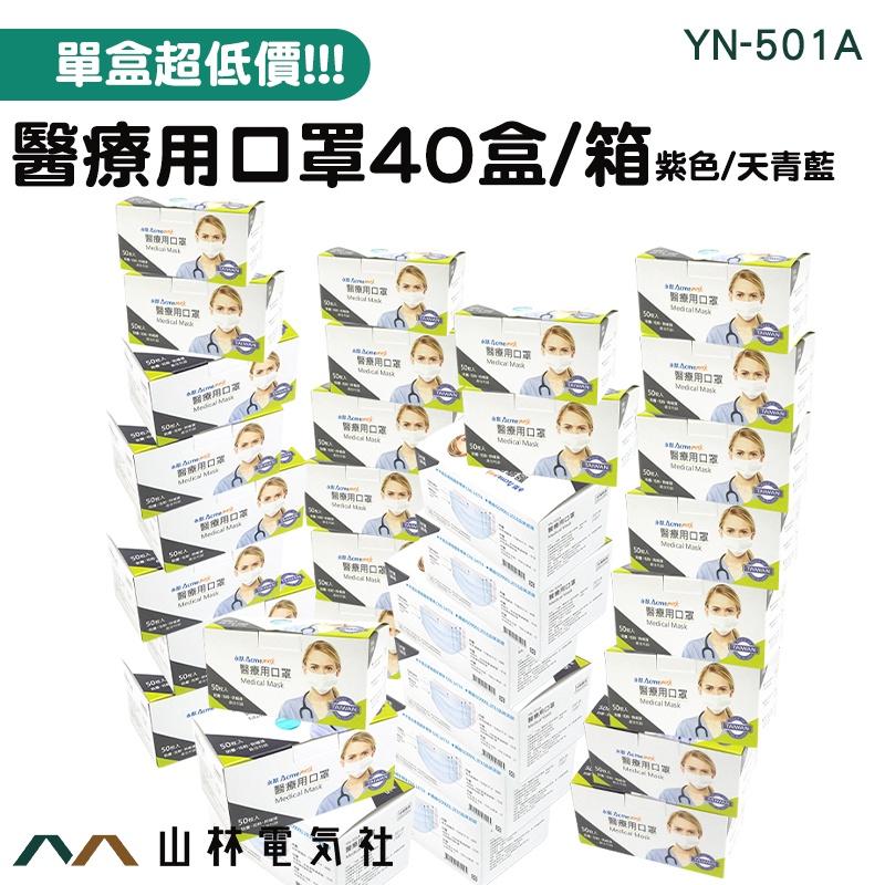 YN-501A 醫療口罩★附發票 醫用口罩 淨新口罩 台灣製口罩 淨新醫療口罩 淨新平面 成人口罩 平面口罩 口罩醫療