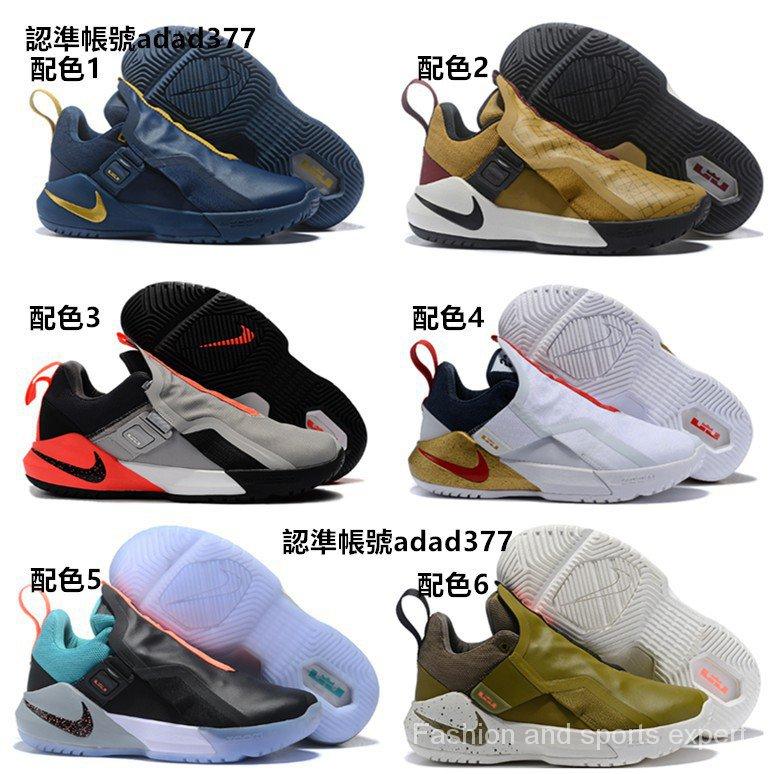 Nike LeBron Ambassador XI 耐吉 詹姆斯 使節11 籃球鞋
