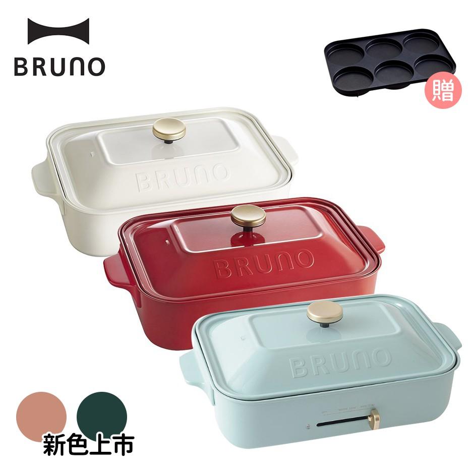 【BRUNO】多功能電烤盤BOE021 五色【送六格式料理盤】