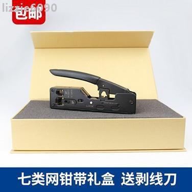 [399免運](五金)♤๑☈超五類/六類/七類水晶頭專用網絡工具鉗 CAT7壓線鉗帶壓尾夾網鉗