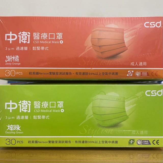 醫療級 台灣國際生醫 特殊色 盒裝50入 x 中衛 炫綠 潮橘 限量組合 全新 口罩 現貨 盒裝30入