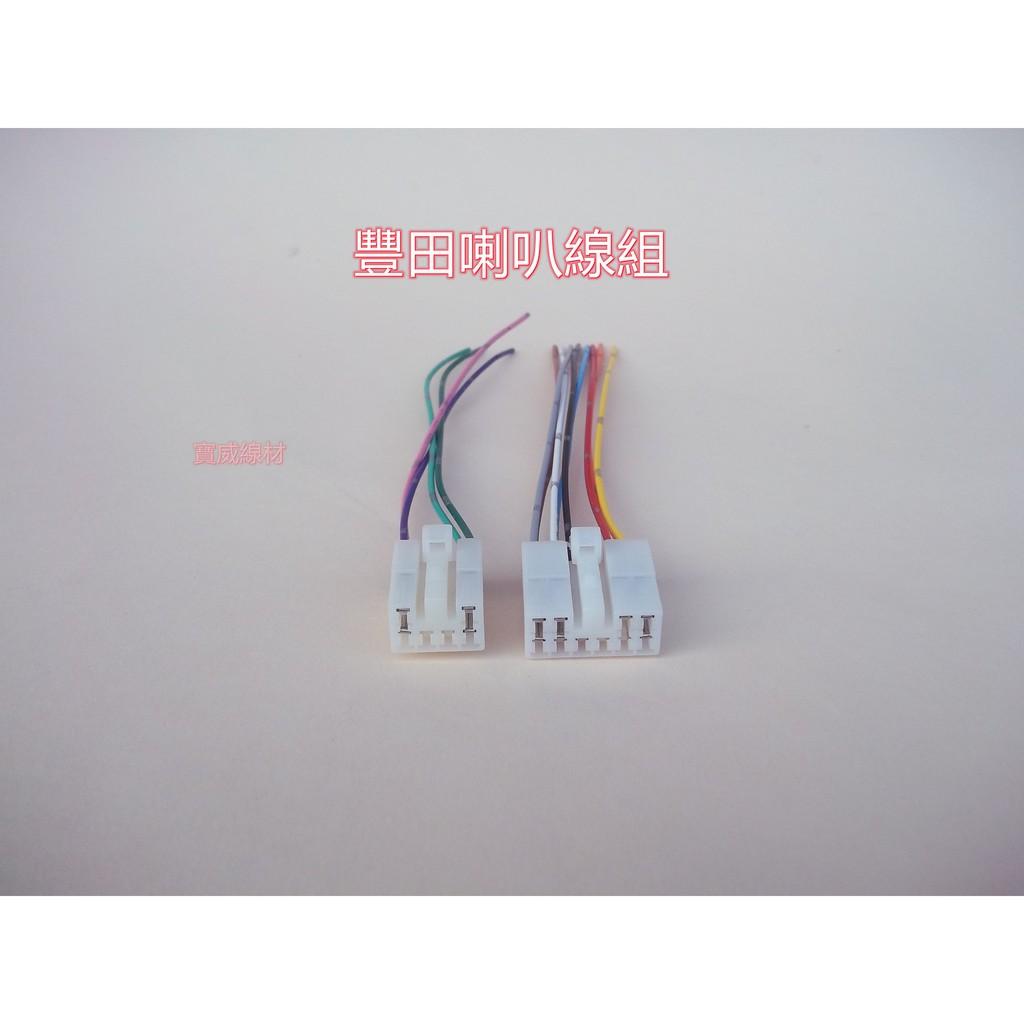 豐田TOYOTA-CAMRY-ALTIS-RAV4-WISH原廠音響主機電源線 喇叭線主機專用線組 車改家用 線組公頭
