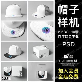棒球帽遮陽帽鴨舌帽戶外休閒品牌PS效果圖展示VI貼圖樣機PSD模板 44vW