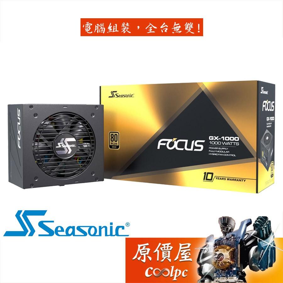 Seasonic海韻 FOCUS GX-1000 (1000W)雙8/金牌/全模組/電源供應器/原價屋
