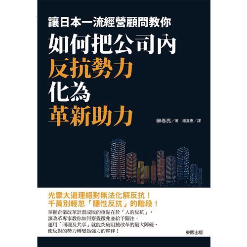 如何把公司內反抗勢力化為革新助力:讓日本一流經營顧問教你[9折]11100840238