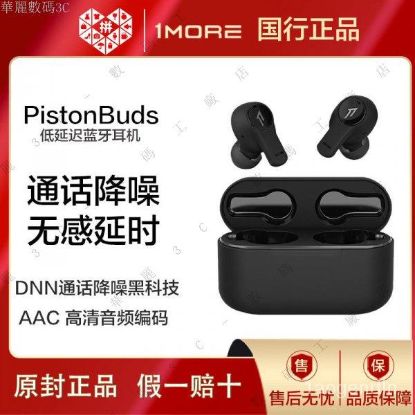 【現貨免運】1MORE/萬魔PistonBuds真無線藍牙耳機入耳通用降噪高音質ECS3001T