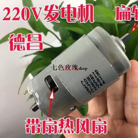 🎈旗艦店🎈免運🎈家用220v發電機 120V直流電機 大功率馬達 小型風力 手搖發電機。110v