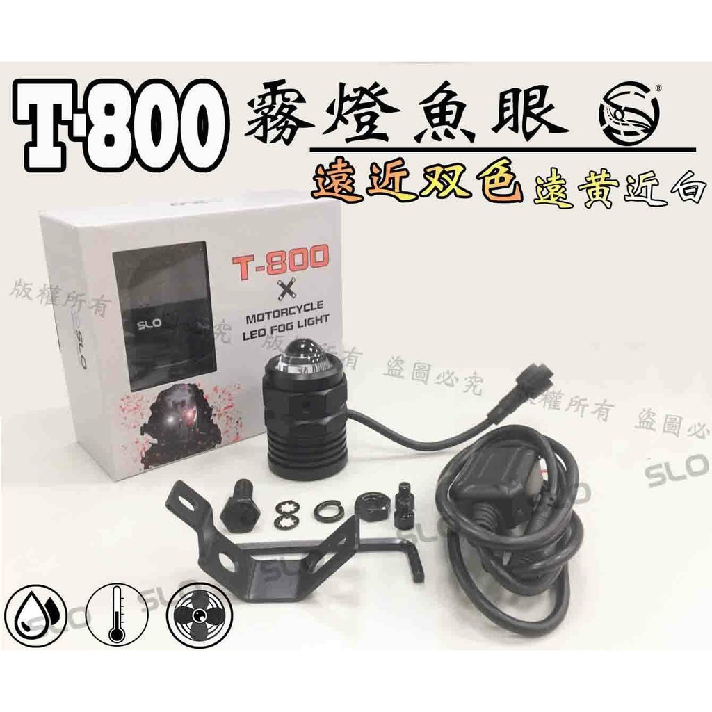 ✅附發票現貨✅衛星賣場 送車牌汰螺絲 T-800 LED 霧燈魚眼 遠近雙色 SLO 速辰 小霧燈 T800