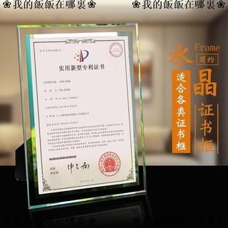 🔥全場客制化🔥相框 裝飾 榮譽A4證書框 小12寸A5簡約水晶玻璃8寸相框擺臺獎狀裱框創意掛墻 臺北市