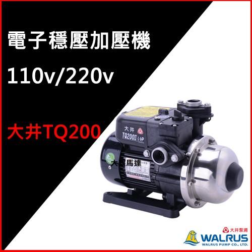 @大眾馬達~大井TQ200*1/4HP電子穩壓加壓機、抽水機、(已停產)改版最新款TQ200B抗菌環保