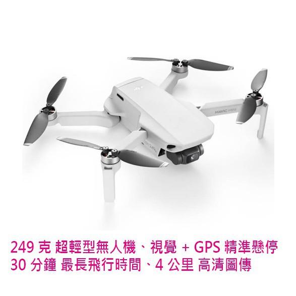 DJI 大疆 Mavic Mini 暢飛套裝 迷你空拍機 輕型無人機 折疊 機械增穩 空拍機 高續航