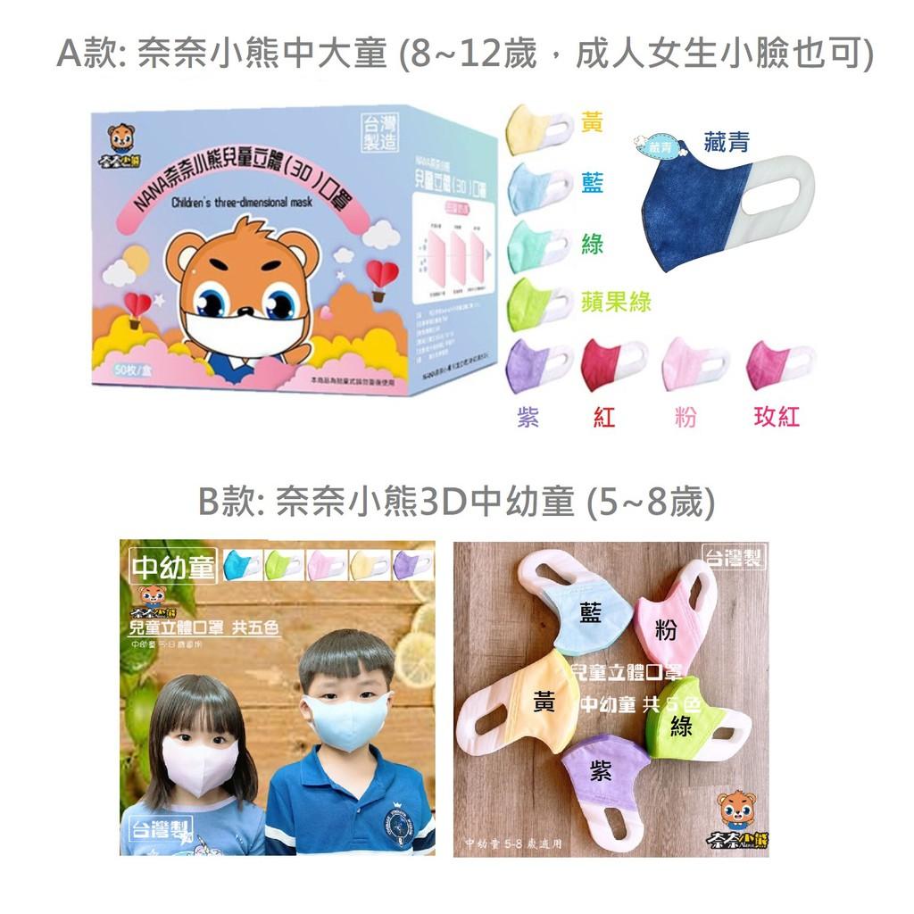 *現貨* MIT 台灣製造 奈奈小熊 大童 中幼童 3D立體兒童口罩 50入/盒